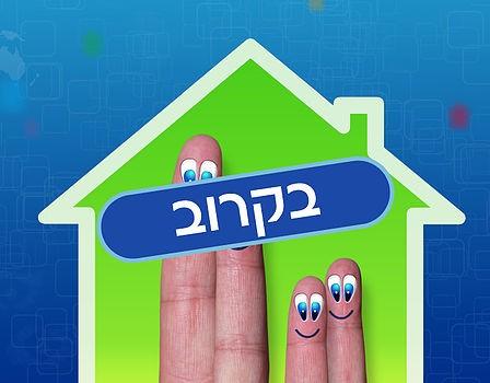 בתמונה ציור של בית ובתוכו 4 אצבעות המדמות זוג הורים ושני ילדים, הכיתוב: בקרוב