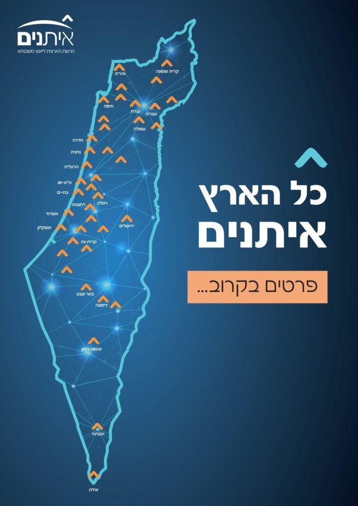 מפת סניפי איתנים - מפת ישראל ועליה מופיעים כל סניפי איתנים ברחבי הארץ. על המפה כיתוב: כל הארץ איתנים, פרטים בקרוב...